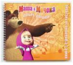 МАША И МЕЧОКА - книга с шаблони за рисуване (ISBN: 9789542712244)
