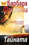 Тайната (ISBN: 9789544093433)