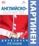 Английско-български двуезичен картинен речник (2014)