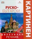 Руско-български двуезичен картинен речник (2014)