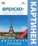 Френско-български двуезичен картинен речник (2014)