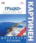 Гръцко-български двуезичен картинен речник (2014)