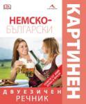 Немско-български двуезичен картинен речник (2014)