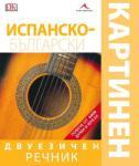 Испанско-български двуезичен картинен речник (2014)