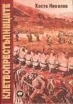 Клетвопрестъпниците (ISBN: 9789548248044)