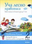 Уча лесно правописа 2. клас (2014)