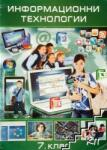 Информационни технологии 7 клас/ ЗП (2014)