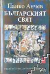 Българският свят (2014)