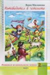 Пътеводител в четенето. Помагало за извънкласно четене 2 клас (ISBN: 9789545613432)