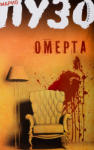 Омерта (ISBN: 1188603000005)