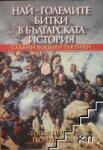 Най-големите битки в българската история (2014)