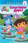 Dora The Explorer - Също като Дора! (ISBN: 9786191504084)