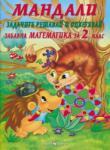 Мандали: Задачите решавай и оцветявай. Забавна математика за 2 клас (ISBN: 9789547926165)