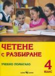 Четене с разбиране. Учебно помагало 4 клас (ISBN: 9789547926202)