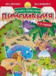 Малки майстори: Диномания (ISBN: 9788379623280)