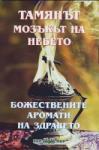 Тамянът мозъкът на небето: Божествените аромати на здравето (ISBN: 9789543450688)