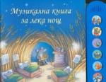 Музикална книга за лека нощ (ISBN: 9789546259097)