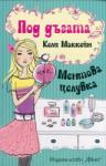Ментова целувка (ISBN: 9789546259493)
