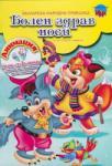 Болен здрав носи + DVD анимация (ISBN: 9789549328851)