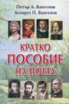 Кратко пособие на поета (ISBN: 9789543922093)