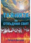 Тайните на отвъдния свят (ISBN: 9789543922406)