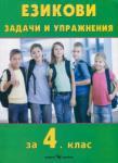Езикови задачи и упражнения за 4 клас (ISBN: 9789547926219)