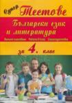 Супер тестове Български език и литература за 4 клас (ISBN: 9789547926066)