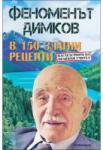 Феноменът Димков в 150 златни рецепти (2014)