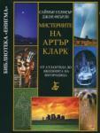 Мистериите на Артър Кларк: От Атлантида до явленията на Богородица (ISBN: 9789545844164)