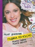 Виолета: Моят дневник година по-късно (2014)