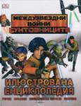 Eнциклопедия МЕЖДУЗВЕЗДНИ ВОЙНИ: БУНТОВНИЦИТЕ (2014)