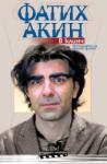 В клинч (ISBN: 9786191503148)