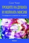 Уроците на душата и нейната (ISBN: 9789546264404)