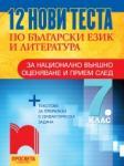 12 нови теста по български език и литература за национално външно оценяване и прием след 7. клас + текстове за преразказ с дидактическа задача (0000)