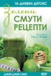 Зелени смути рецепти (2014)