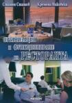 Организация и функциониране на ресторанта, част 2 (2014)