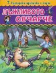 7 български приказки с поука: Лъжливото овчарче (ISBN: 9789546604927)