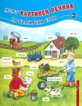 Моят картинен речник на български език (ISBN: 9786191790203)