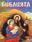 Библията. Животът на Иисус: Докато играеш, можеш всичко да узнаеш! (ISBN: 3800083805427)