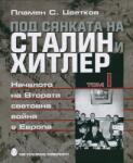 Под сянката на Сталин и Хитлер Т. 1: Началото на Втората световна война в Европа (2014)