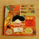 Книга как се прави, детска книга с илюстрации (2014)