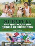 Survival 7: Как да предпазим децата от злополуки (2014)