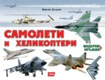 Самолети и хеликоптери (2014)