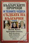 Българските пророци и техните чудеса (2014)
