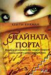 Тайната порта (ISBN: 9789547713307)