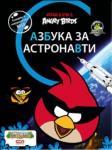 Angry Birds: Азбука за астронавти (2014)