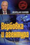 Вербовка и агентура (2014)