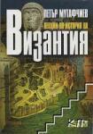 Лекции по история на Византия (ISBN: 9789545275494)