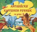Английски картинен речник за деца (ISBN: 9789545271403)