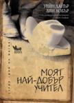 Моят най-добър учител (ISBN: 9789544746674)